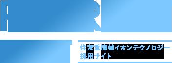 RECRUIT SMIT 住友重機械イオンテクノロジー 採用サイト