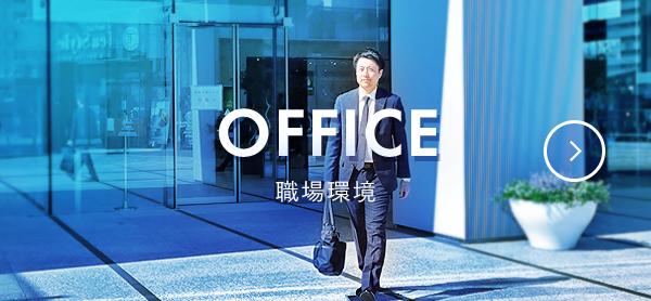 OFFICE 職場環境
